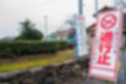 三重県 道路使用許可.JPG