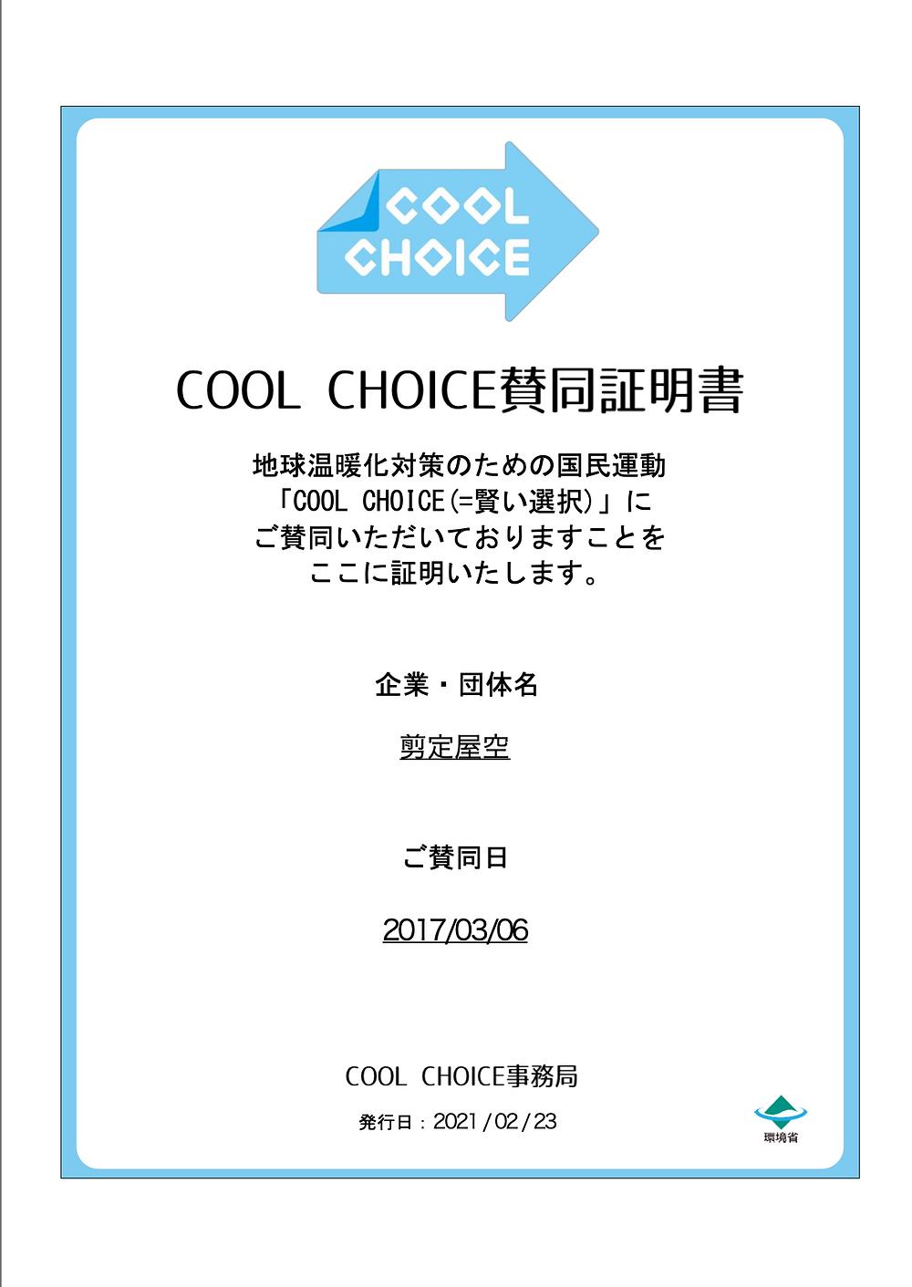 「COOL CHOICE」 地球温暖化対策| 三重県剪定伐採お庭のお手入れ専門店 剪定屋空