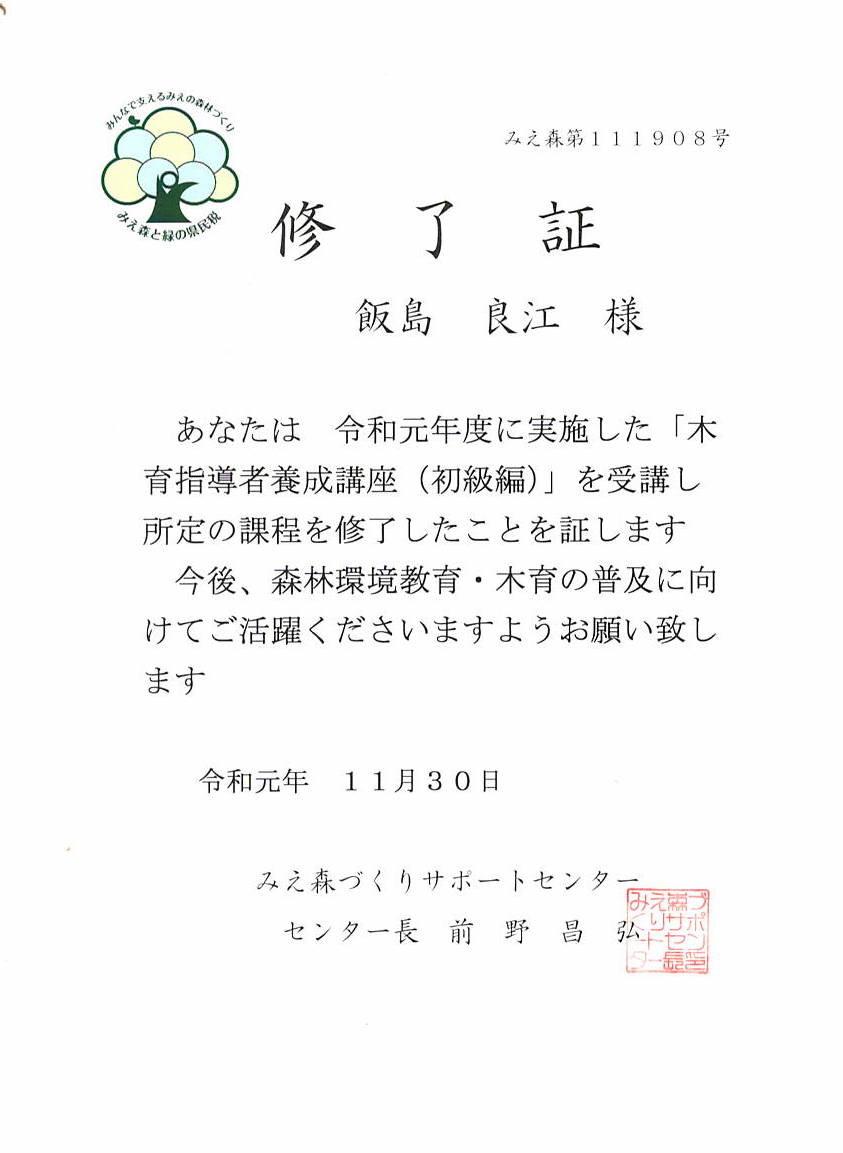 三重県 森のせんせい登録