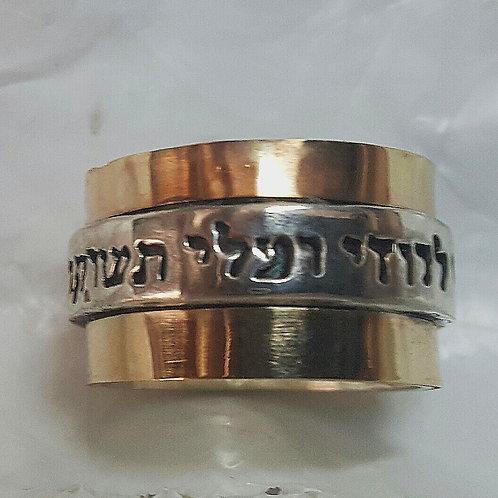 Song of Solomon Ring