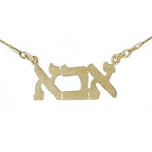 """Abba"" Father in Hebrew Silver Necklace"