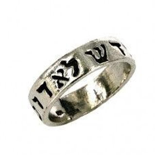 """""""Holy Unto the Lord""""- Silver Ring"""
