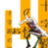 IMG_十字路の怪ジャケット.jpg
