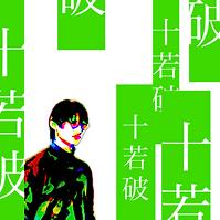 IMG_十若破 アートワーク.png