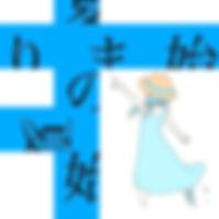 IMG_夏の始まりジャケット.jpg