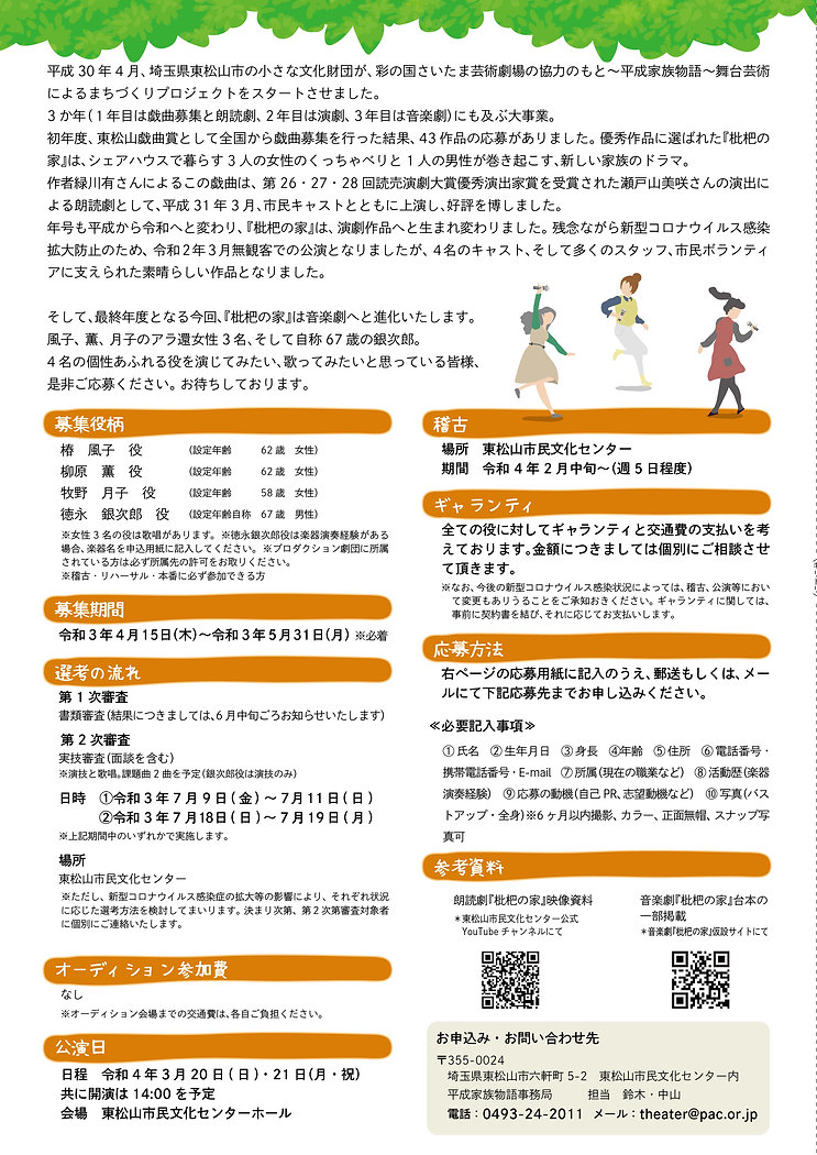 210407オーディション募集要項-02.jpg