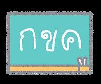 web_classes_thai.png