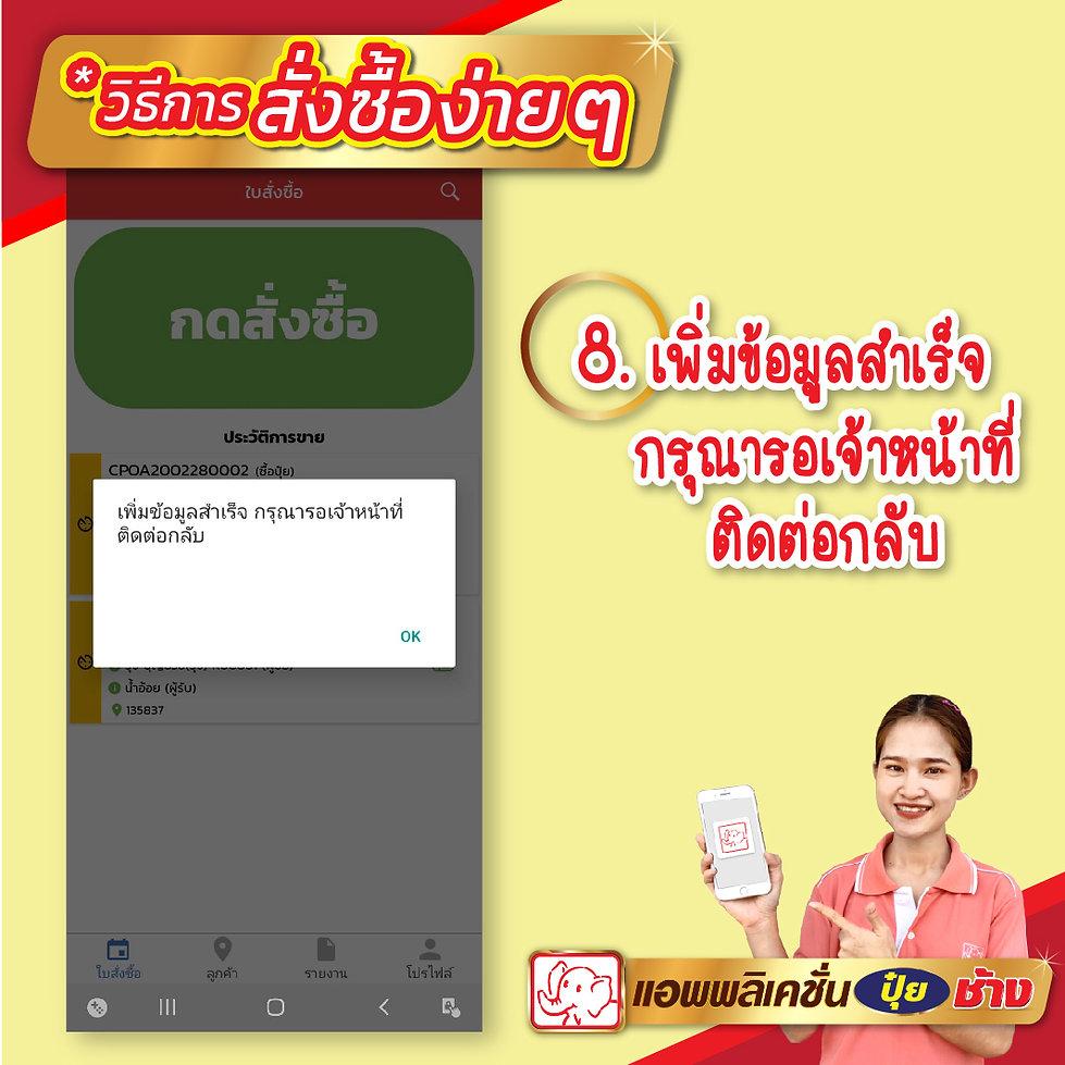 คู่มือ App ช้าง สั่งซื้อ D33-08.jpg