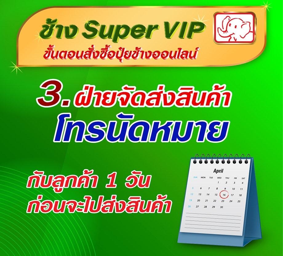 ช.S-vipสั่งซื้อ920_๒๐๐๓๑๐_0005.jpg