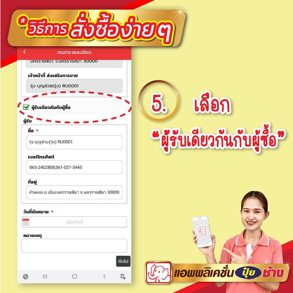 คู่มือ App ช้าง สั่งซื้อ D33-05.jpg