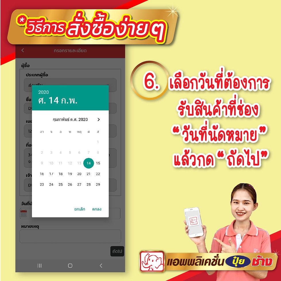 คู่มือ App ช้าง สั่งซื้อ D33-06.jpg