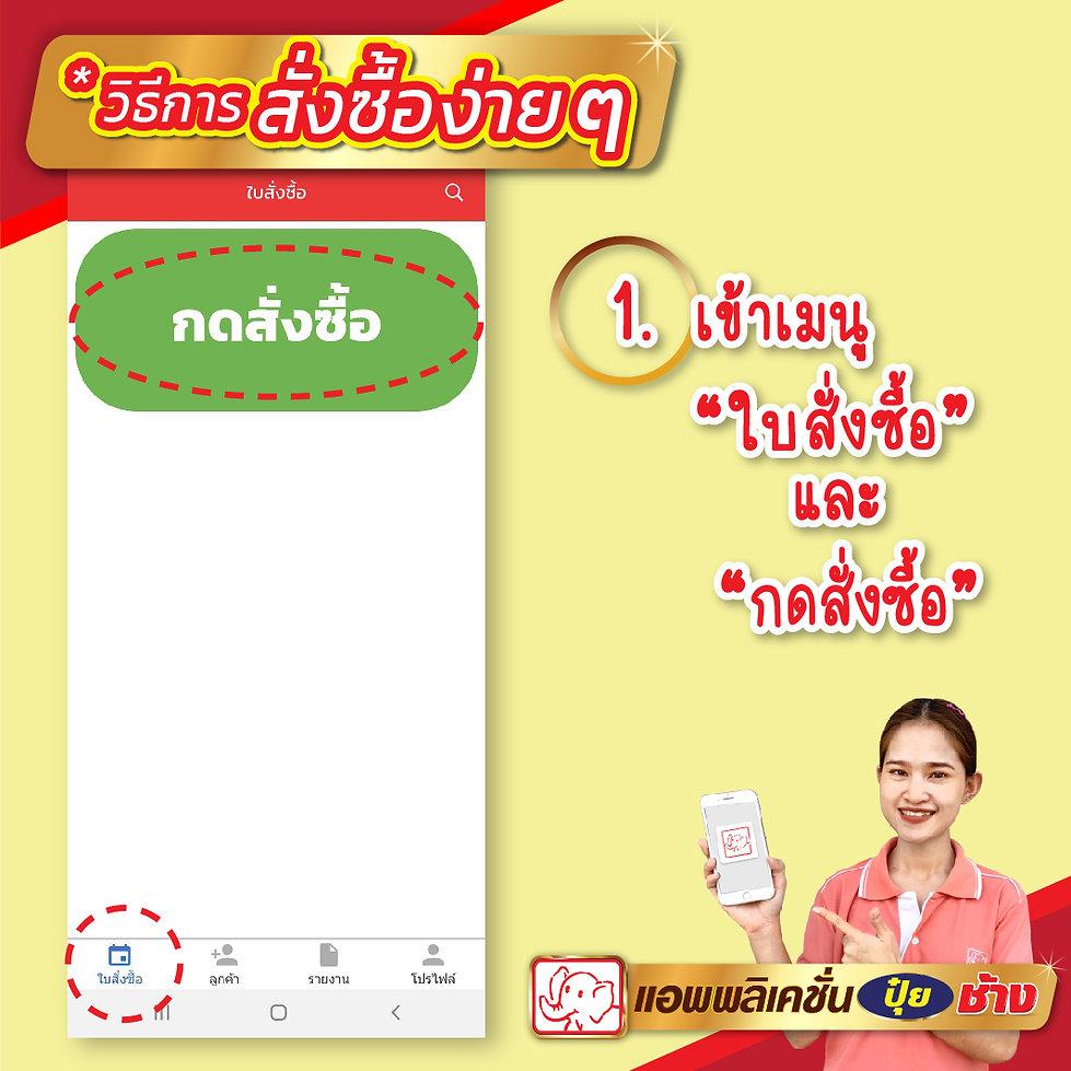คู่มือ App ช้าง สั่งซื้อ D33-01.jpg