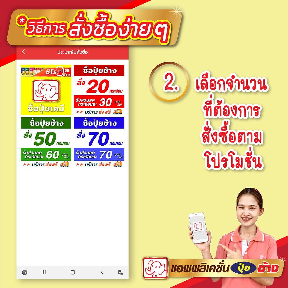 คู่มือ App ช้าง สั่งซื้อ D33-02.jpg