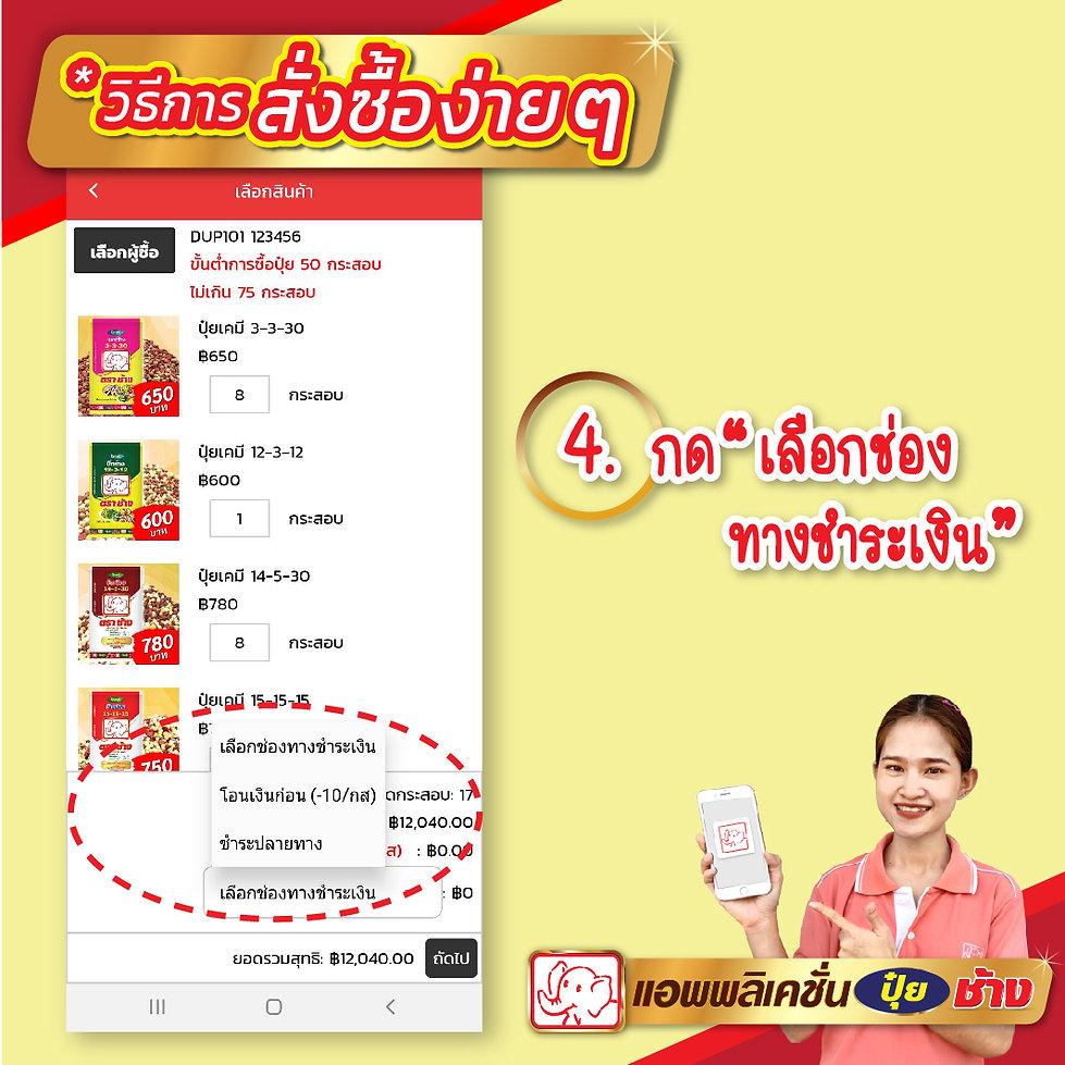 คู่มือ App ช้าง สั่งซื้อ D33-04.jpg
