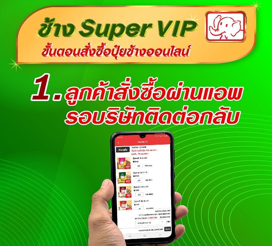 ช.S-vipสั่งซื้อ920_๒๐๐๓๑๐_0001.jpg