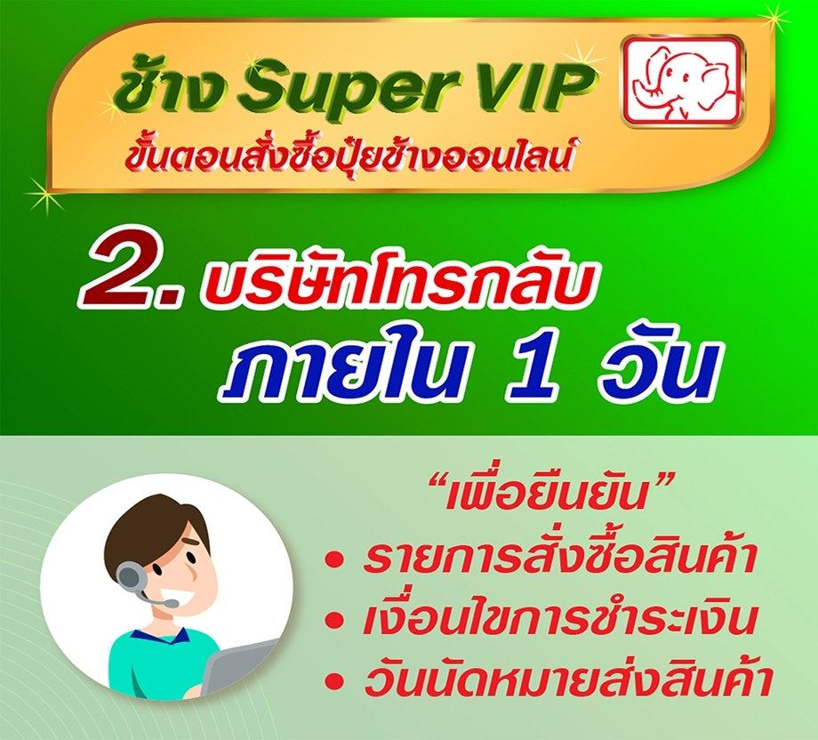 ช.S-vipสั่งซื้อ920_๒๐๐๓๑๐_0006.jpg