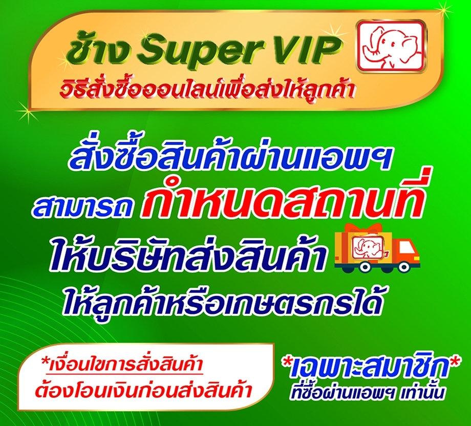 ช.S-vipสั่งซื้อ920_๒๐๐๓๑๐_0003.jpg