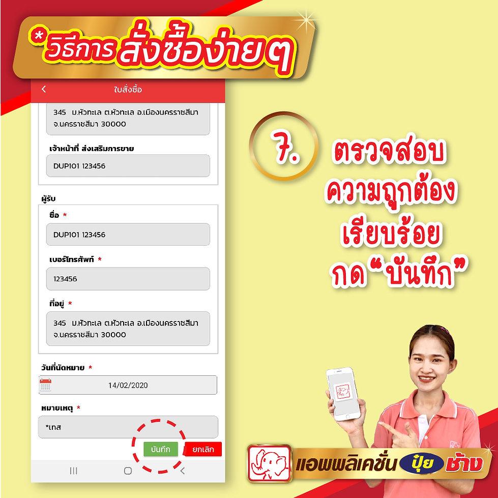 คู่มือ App ช้าง สั่งซื้อ D33-07.jpg