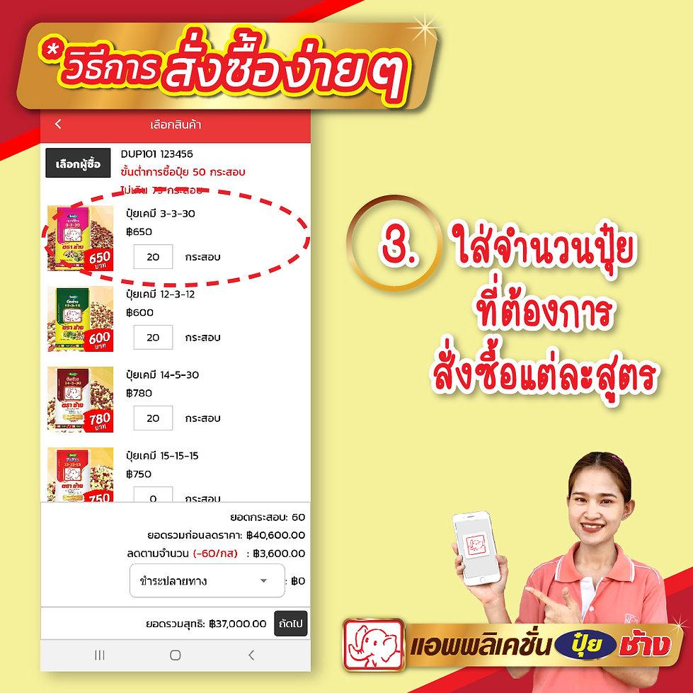 คู่มือ App ช้าง สั่งซื้อ D33-03.jpg