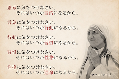 マザーテレサの言葉.png