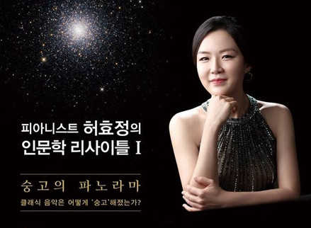 [리뷰] 허효정의 인문학 리사이틀 I '숭고의 파노라마' 를 듣고