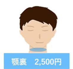 顎裏_edited.jpg