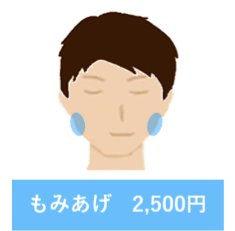 顔もみあげ_edited.jpg