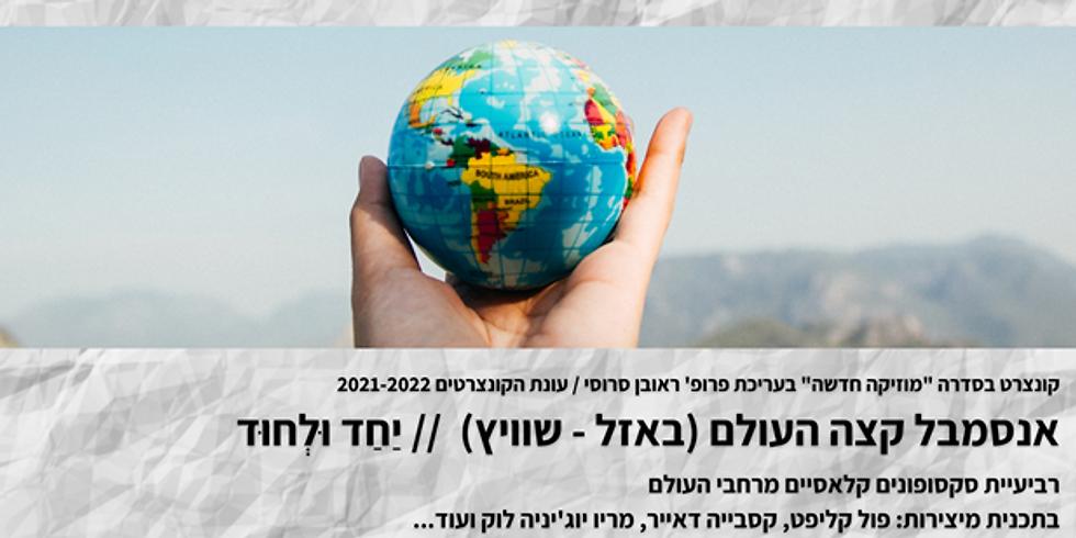 Ensemble du Bout du Monde Tour in Israel - Tel-Aviv Academy
