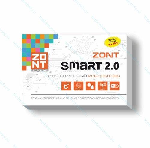 ZONT SMART 2.0 Отопительный контроллер