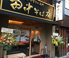 田中そば店九段下店.JPG