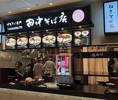 田中そば店ららぽーと名古屋店.JPG