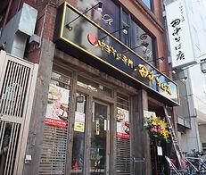 田中そば店 蒲田店.JPG