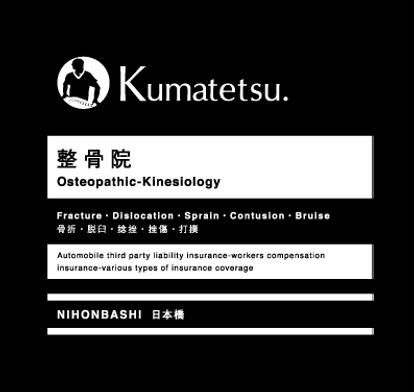 Kumatetsu_Sekotsuin