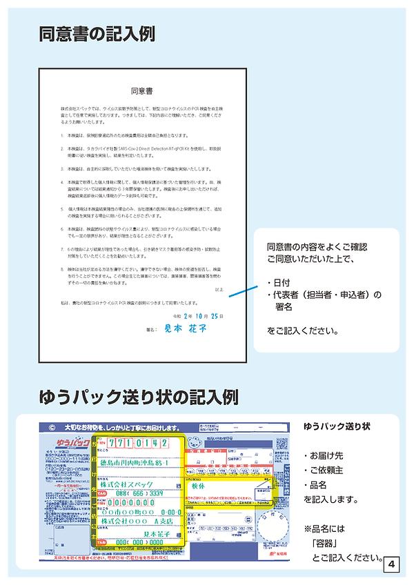 新型コロナウイルスPCR検査_採取方法_ネットショップ_5_ページ_07.png