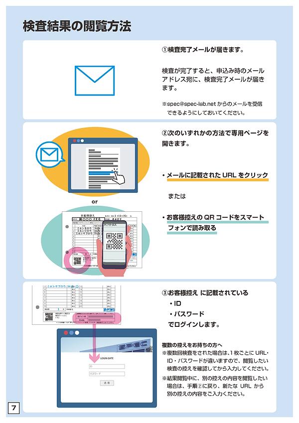 新型コロナウイルスPCR検査_採取方法_ネットショップ_5_ページ_10.png
