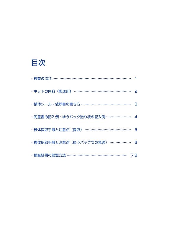新型コロナウイルスPCR検査_採取方法_ネットショップ_5_ページ_03.png