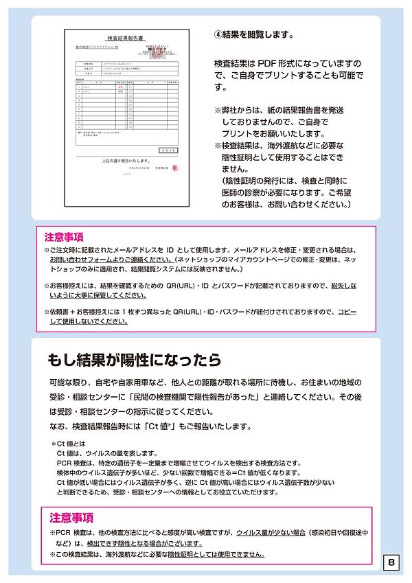 新型コロナウイルスPCR検査_採取方法_ネットショップ_5_ページ_11.png