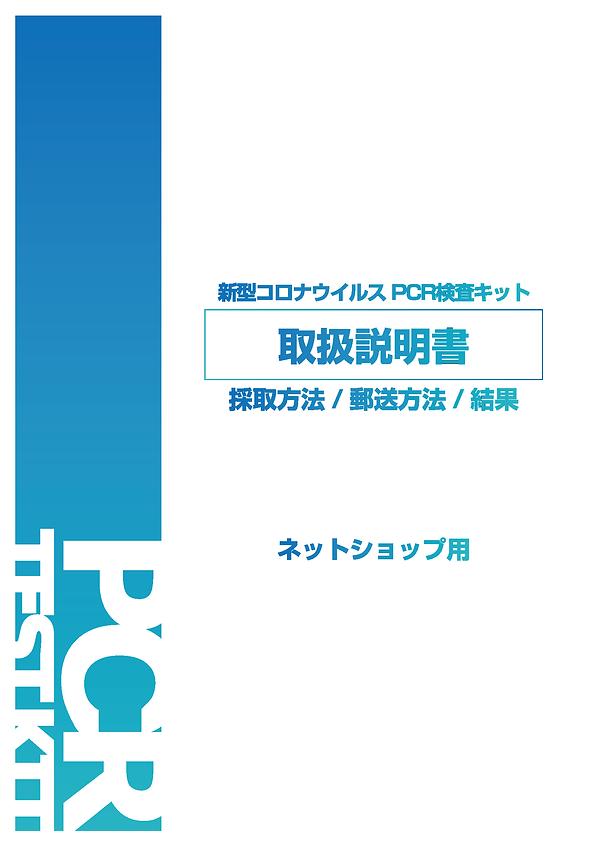 新型コロナウイルスPCR検査_採取方法_ネットショップ_5_ページ_01.png