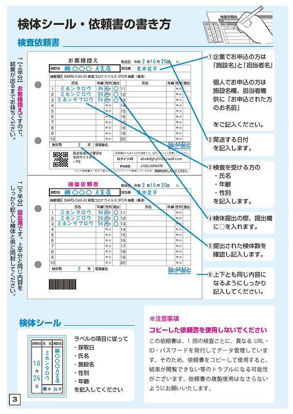 新型コロナウイルスPCR検査_採取方法_ネットショップ_5_ページ_06.png