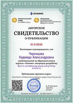 Certificate_urok_po_anglijskomu_yazyku_l