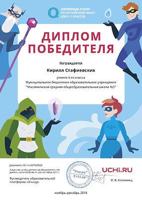 Diplom_Kirill_Stafievskih_7506534.jpg