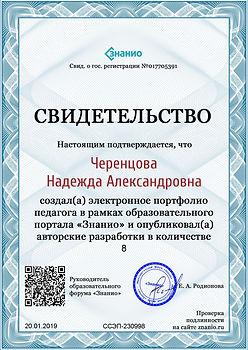 Документ ССЭП-230998 (Znanio.ru).jpg