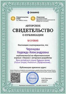 Certificate_urok_anglijskogo_yazyka_budu