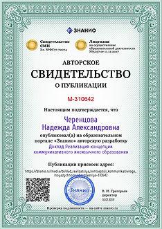 Certificate_doklad_realizatsiya_kontsept
