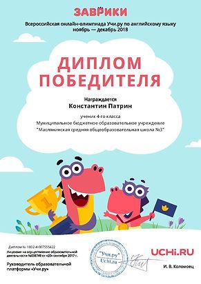 Diplom_Konstantin_Patrin_7506107.jpg