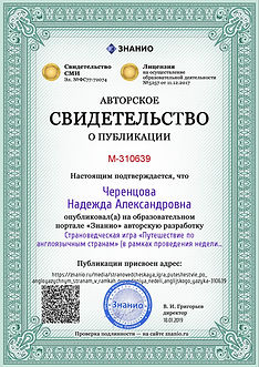 Certificate_stranovedcheskaya_igra_putes