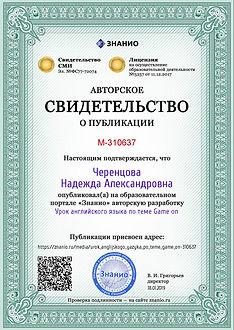 Certificate_urok_anglijskogo_yazyka_po_t