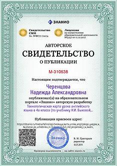 Certificate_tehnologicheskaya_karta_urok