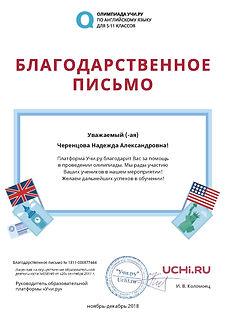 Letter_Cherentsova_Nadezhda_Aleksandrovn