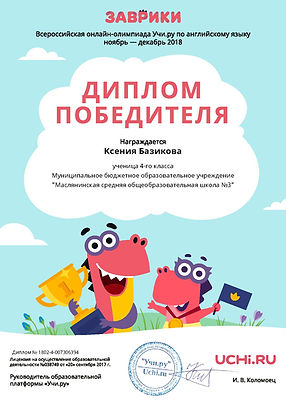 Diplom_Kseniya_Bazikova_7506412.jpg